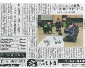 伊豆日日新聞に掲載頂きました。